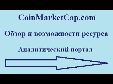 CoinMarketCap.com - обзор и возможности сервиса анализа криптовалют
