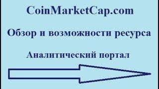 видео Капитализация криптовалюты, график, курс, объем торгов