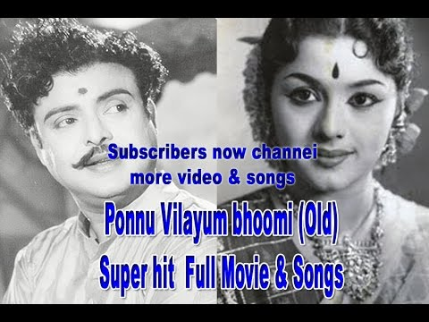Ponnu Vilayum bhoomi (Old) HD old Full Tamil Movie Starring: Gemini Ganesan,