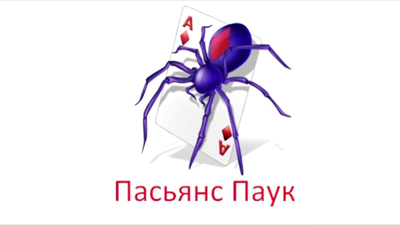 пасьянс паук скачать бесплатно без регистрации