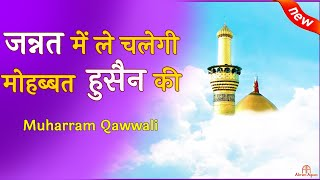 Jannat Me Le Chalegi Mohabbat Hussain Ki   Imam Hussain Qawwali