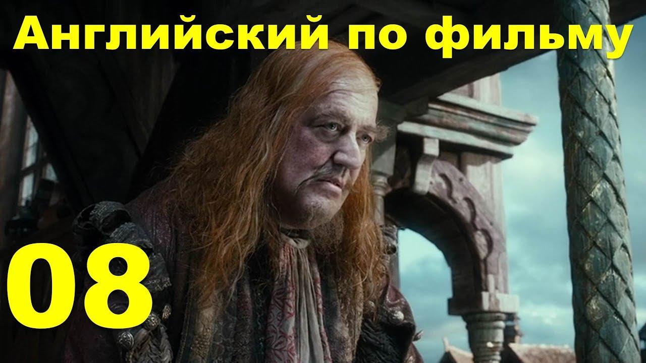 Английский по фильму - Хоббит - Пустошь Смауга - 08 (текст ...
