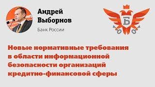 BIS TV — Андрей Выборнов (Банк России): Новые нормативные требования в области ИБ (20.09.2018)