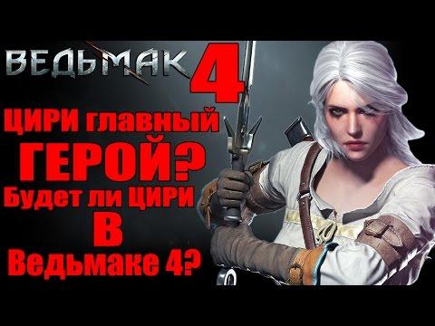 ВЕДЬМАК 4 (The Witcher 4) - ЦИРИ главный герой? [Будет ли ЦИРИ в Ведьмаке 4?]