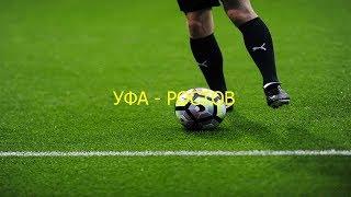 матч УФА - РОСТОВ прямая трансляция