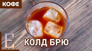 Колд брю — рецепт кофе на Едим ТВ