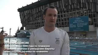 Ялта-Интурист. Пловец сборной Украины по плаванию