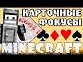 Карточные фокусы от Бендера!(Minecraft Моды)