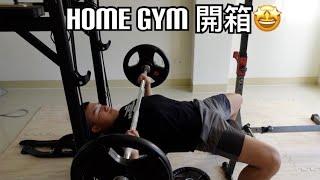 阿晟備賽EP2-開箱我的Home Gym|多少錢💰