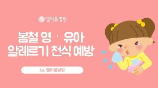 봄철 영·유아 알레르기 천식 예방