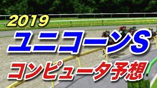 ユニコーンステークス コンピュータ予想 2019【競馬シミュレーション】