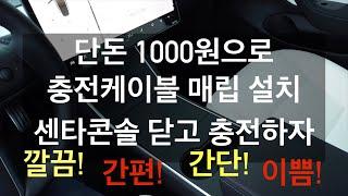 테슬라 모델3 단돈 1000원으로 깔끔하게 충전케이블 …