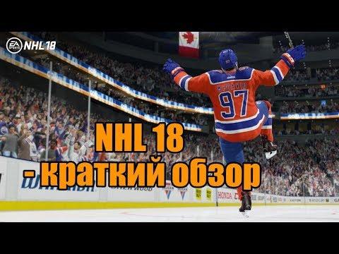 NHL 18 - краткий обзор