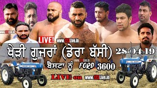 🔴 [Live] #Kheri Gujjran ( Dera Bassi ) Kabaddi Tournament 28 April Live/123Live.in