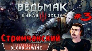 Стрим Ведьмак кровь и вино часть 3