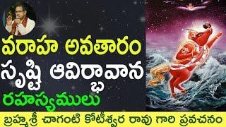 Varaha Avataram, Creation Of Universe సృష్టి ఆవిర్భావాన By Sri Chaganti Koteswara Rao Garu