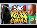 ЖИЗНЬ ГЛАЗАМИ СИМА - THE SIMS 4 - СМЕРТЬ, РОДЫ, ВУХУ И ВАМПИРЫ