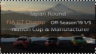 �������� ���� FIAGT'19 Off-Season 1/5 GT SPORT ������