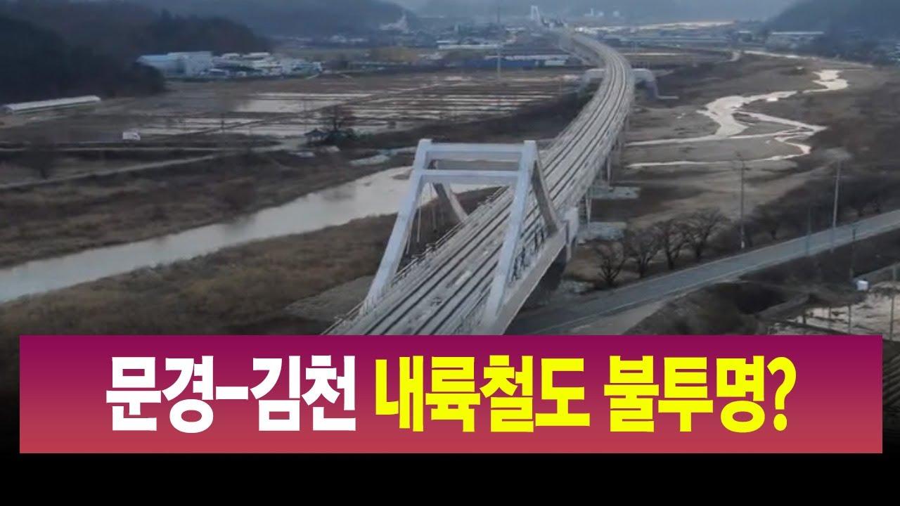 R]'문경-김천 내륙철도' 예타 미뤄져..안 되나? / 안동MBC
