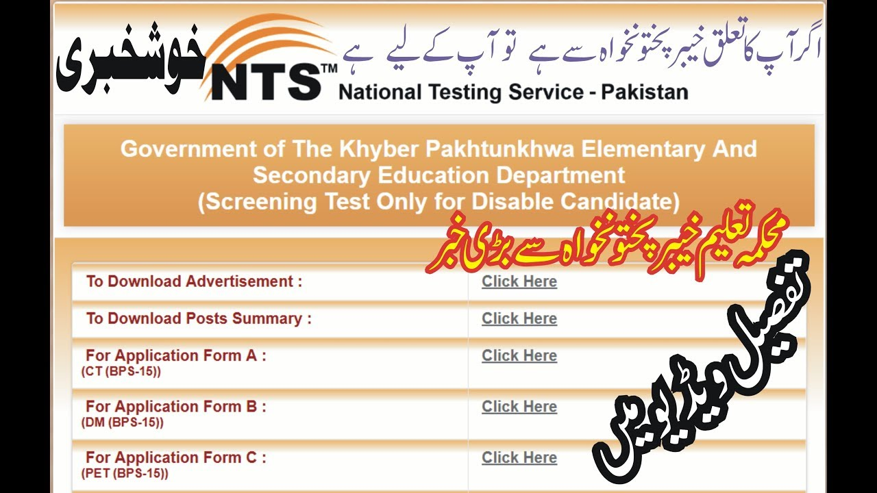 KPK NTS online jobs 2019/ How to apply nts jobs