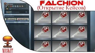 CS:GO - Открываем Falchion 15 Ключей #2(, 2015-07-25T09:34:28.000Z)