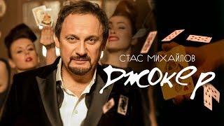 Стас Михайлов— «Джокер» (Official Video)