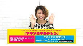 [Otona Project第二十弾] 演劇ユニット【爆走おとな小学生】 第二十回...