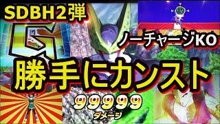 説明・SDBH2弾:ノーチャージ99999ダメージ【ボタンいりません勝手にカ...