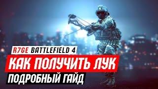 Гайд: Как получить лук в Battlefield 4 (задание Фантом)