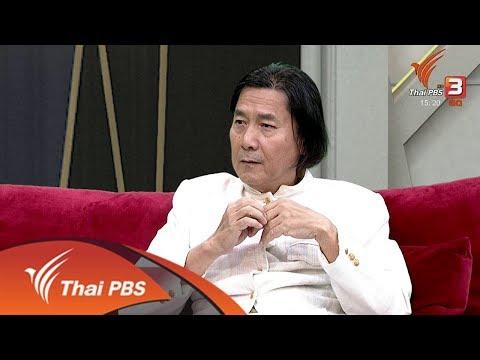 ไหมไทย แนะนำเพลงคลาสสิก - วันที่ 21 Jan 2019