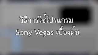 วิธีการใช้โปรแกรม Sony Vegas เบื้องต้น