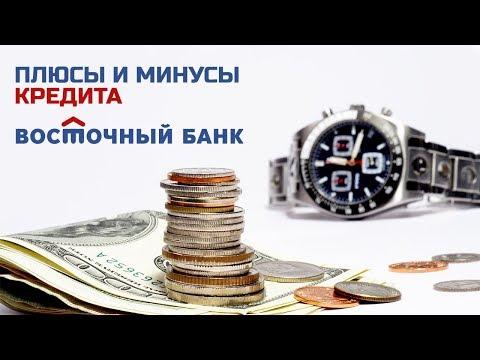 Кредит в Восточном Банке - отзывы реальных людей