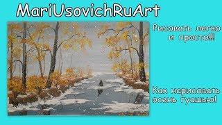 как нарисовать осень пейзаж первый снег гуашью видео урок рисования #MariUsovichRuArt#МарияУсович