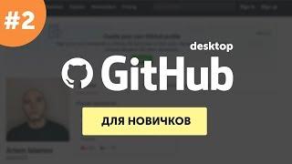 github для самых маленьких #2  Практика  GitHub Desktop  Приложение Гитхаб для компьютера