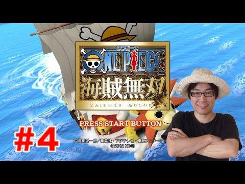 """【ワンピース海賊無双】PS3 エピソード3 """"偉大なる航路""""から来た怪物 Part4"""