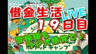 どうぶつの森 ポケットキャンプ Animal Crossing: Pocket Camp ☆でこり...