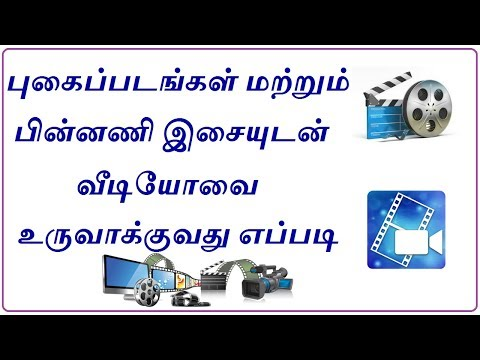 How to Create a  with Photos and Background Music in Tamil  Powerdirector App