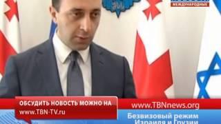 видео Безвизовый режим между Россией и Израилем