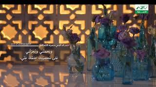 دعاء أبي حمزة الثمالي عبد الحي آل قمبر