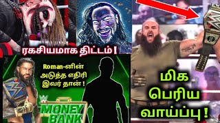 fiend-யின் திட்டம் | Roman reigns mitb  எதிரி | WWE news and updates |rumours | wrestling King Tamil