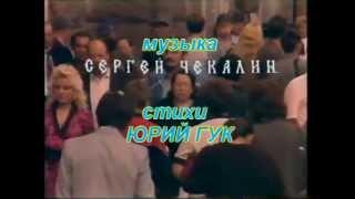 Спасибо тем... Сергей ЧЕКАЛИНN