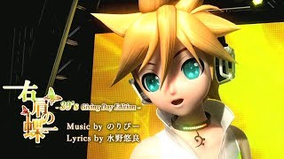 Repeat youtube video [60fps Full風]Butterfly on My(Your) Right Shoulder 右肩の蝶 -Kagamine Len Rin 鏡音レン リン DIVA English romaji