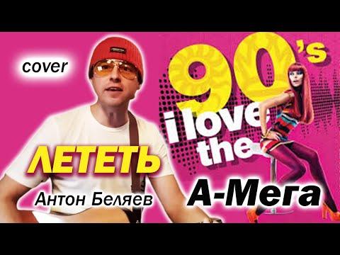 Лететь (А-Мега) - Сергей Сивульский / Cover By Sivulski