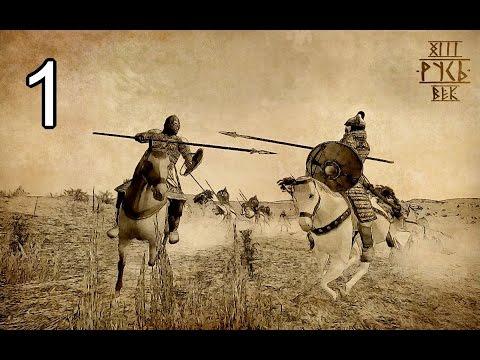 M&B Warband Мод Русь XIII век Путь воина.Начало пути#1