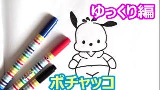 ポチャッコの描き方 サンリオキャラクター ゆっくり編 how to draw  Pochacco 그림