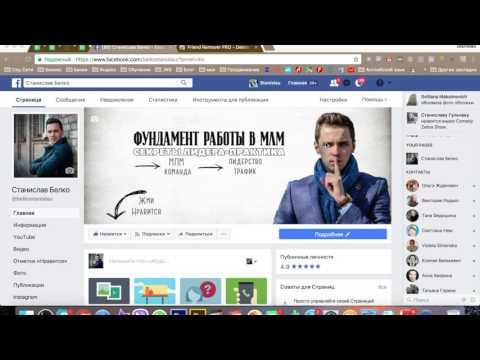 Как удалить друга в фейсбуке