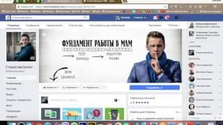 Как удалить друзей из Фейсбука | Как удалить друзей в Фейсбуке