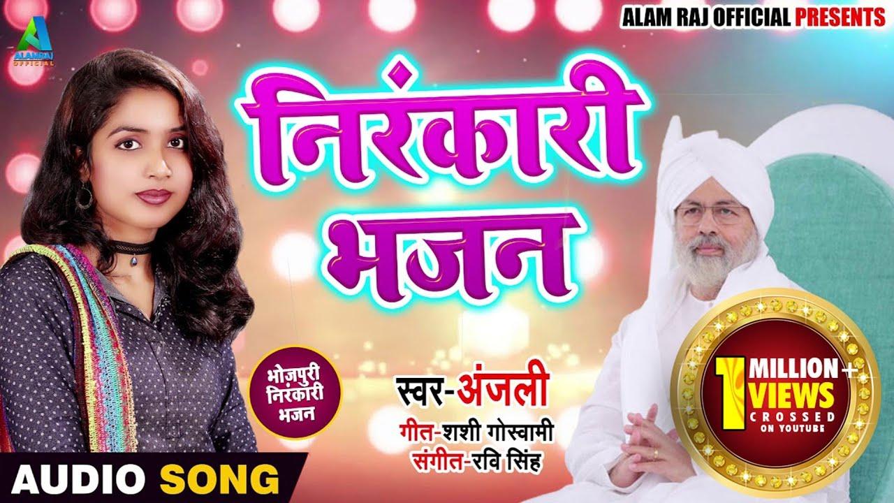 nirankari bhajans mp3