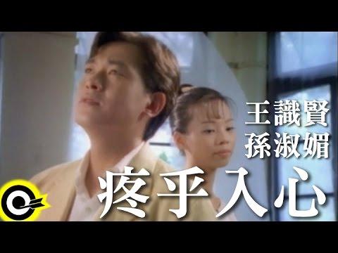 王識賢 Jason Wang&孫淑媚 May Suen【疼乎入心】Official Music Video
