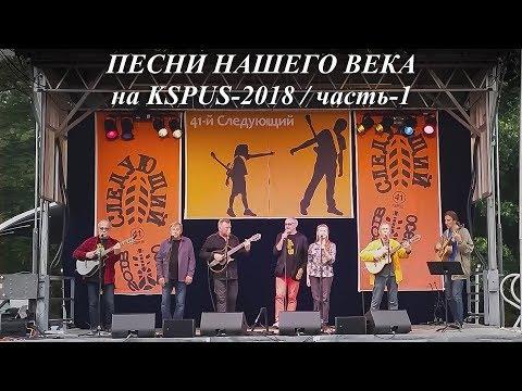 """""""Песни Нашего Века"""" на KSPUS - Часть-1, сентябрь 2018"""
